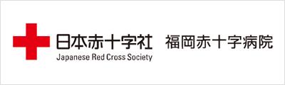 日本赤十字社福岡赤十字病院